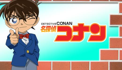 アニメ「名探偵コナン」でメインストーリーに関わるのは何話か調べた